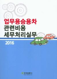 업무용승용차 관련비용 세무처리실무(2016)