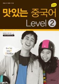 New 맛있는 중국어 Level. 2