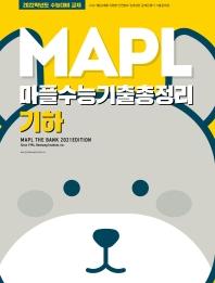 마플 고등 기하 수능기출총정리(2021)(2022 수능대비)