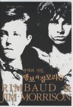 반역의 시인 랭보와 짐 모리슨