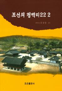 조선의 청백리222