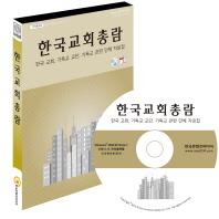 한국교회총람(CD)