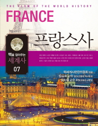 맥을 잡아주는 세계사. 7: 프랑스사