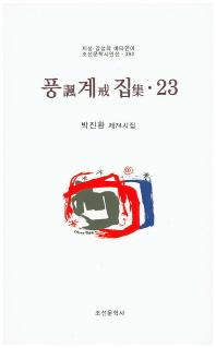 풍계집. 23