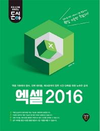 돈시아 엑셀 2016(돈시아)