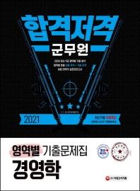 합격저격 경영학 영역별 기출문제집(군무원)(2021)