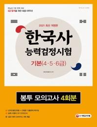 한국사능력검정시험 기본(4,5,6급) 봉투 모의고사 4회분(2021)