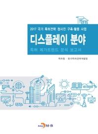 디스플레이 분야 특허 메가트렌드 분석 보고서 2017