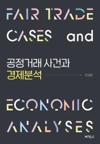 공정거래 사건과 경제분석