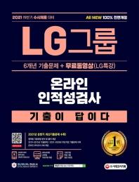 2021 수시채용대비 All-New 기출이 답이다 LG그룹 온라인 인적성검사+무료동영상(LG특강)