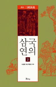 역주 삼국연의. 2