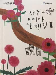 서울, 테마 산책길. 2
