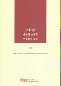 서울시민 승용차 소유와 이용특성 분석