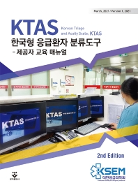 KTAS 한국형 응급환자 분류도구: 제공자 교육 매뉴얼(2021)