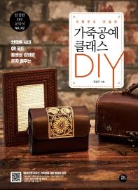 국영주의 친절한 가죽공예 클래스 DIY
