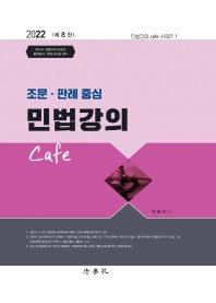 2022 조문 판례 중심민법강의 Cafe