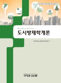 도시방재학개론