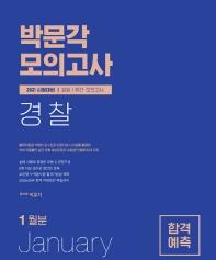박문각 경찰 합격예측 일일/주간 모의고사(2021년 1월분)