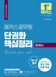 2022 해커스공무원 한국사 단권화 핵심정리(9급공무원/소방)