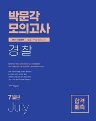 박문각 경찰 합격예측 일일/주간 모의고사(2021년 7월분)(봉투)