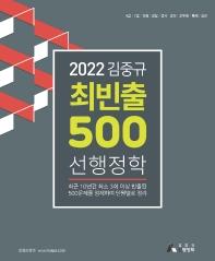 김중규 선행정학 최빈출 500(2022)