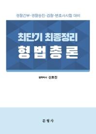 형법총론 최단기 최종정리
