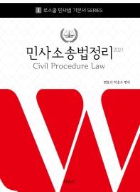 민사소송법정리(2021)