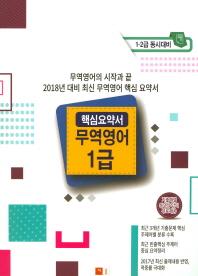 무역영어 1급(핵심요약서)(2018)