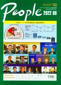 폴리피플(2021년 8월호)