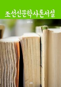 조선신문학사론서설