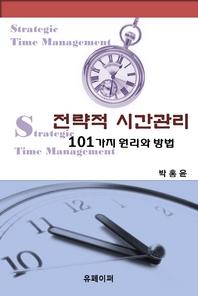 전략적 시간관리