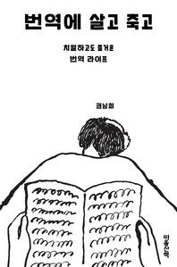 번역에 살고 죽고 (개정판)