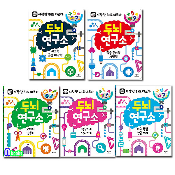 유아 두뇌 자극 프로그램 두뇌 연구소 세트(전5권)/오려서만들기.색칠하기낙서하기.한글쓰기.학습준비력기