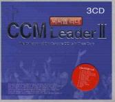 씨씨엠 리더. 2(CD)