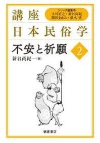 講座日本民俗學 2