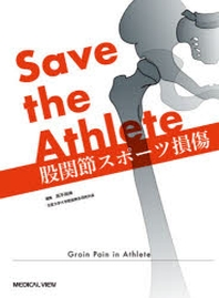 SAVE THE ATHLETE股關節スポ-ツ損傷