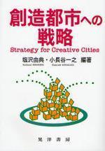 創造都市への戰略