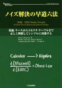 ノイズ解決の早道六法 基板/ケ-スからコネクタ/ケ-ブルまで正しく理解してシンプルに對策する
