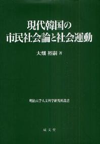 現代韓國の市民社會論と社會運動