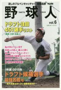野球人 VOL.6