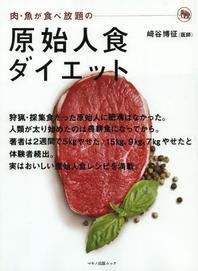 肉.魚が食べ放題の原始人食ダイエット