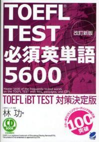 TOEFL TEST必須英單語5600 TOEFL IBT TEST對策決定版