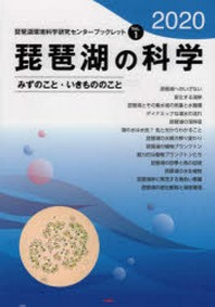 琵琶湖の科學 みずのこと.いきもののこと 2020
