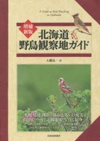 北海道野鳥觀察地ガイド
