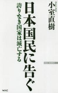 日本國民に告ぐ 誇りなき國家は滅亡する