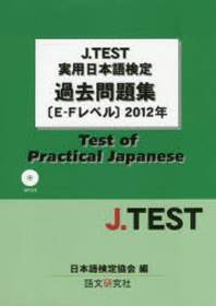 '12 實用日本語檢定過去問題集E-Fレ