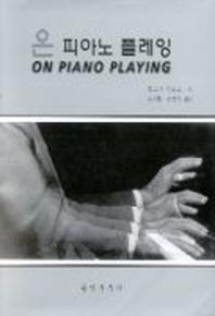 온 피아노 플레잉
