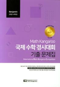 국제 수학 경시대회 기출문제집 Benjamin(초등5~6학년)(2019)