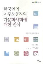 한국인의 이주노동자와 다문화사회에 대한 인식
