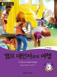 캠프 데인저로의 여행(A Trip to Camp Danger)